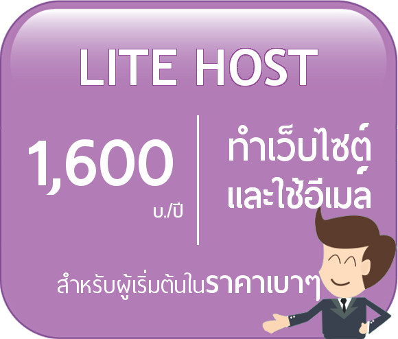 hosting-plan-lite-hosting-thai-ไทย