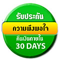 money back guarantee in30day