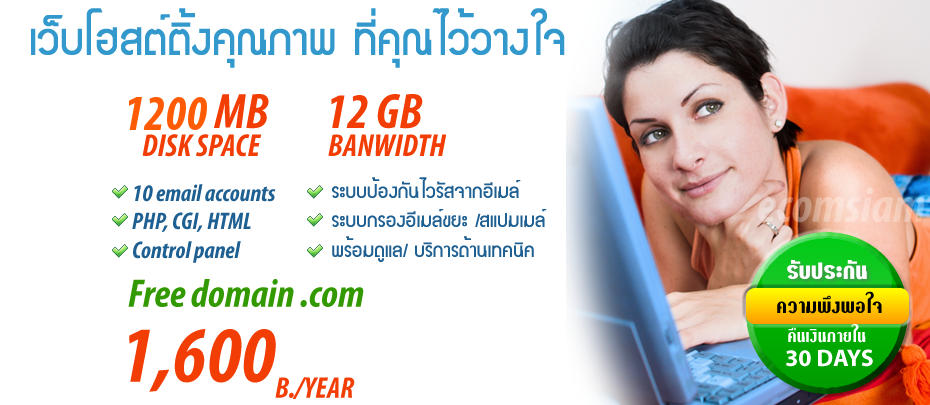 web hosting plan lite -free domain 1600 b./yr