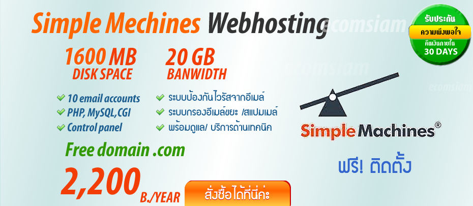 web hosting for Simple machines  -free domain 2200 b./yr